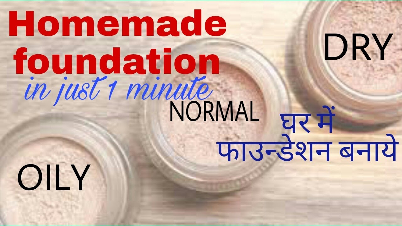 Diy Liquid Foundation In Just 1 Minute घर म फ उन ड शन बन य Oily Normal Dry Skin Sursweeet