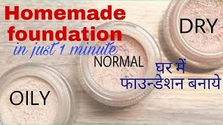 DIY Liquid Foundation in just 1 minute | घर में फाउन्डेशन बनाये |oily,normal,dry skin| SurSweeet♡