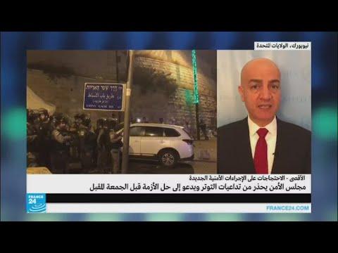 مجلس الأمن يحذر من تداعيات التوتر في المسجد الأقصى  - 12:22-2017 / 7 / 25