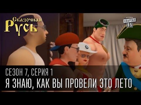 Холостяк 2017 смотреть онлайн 7 сезон 4 выпуск