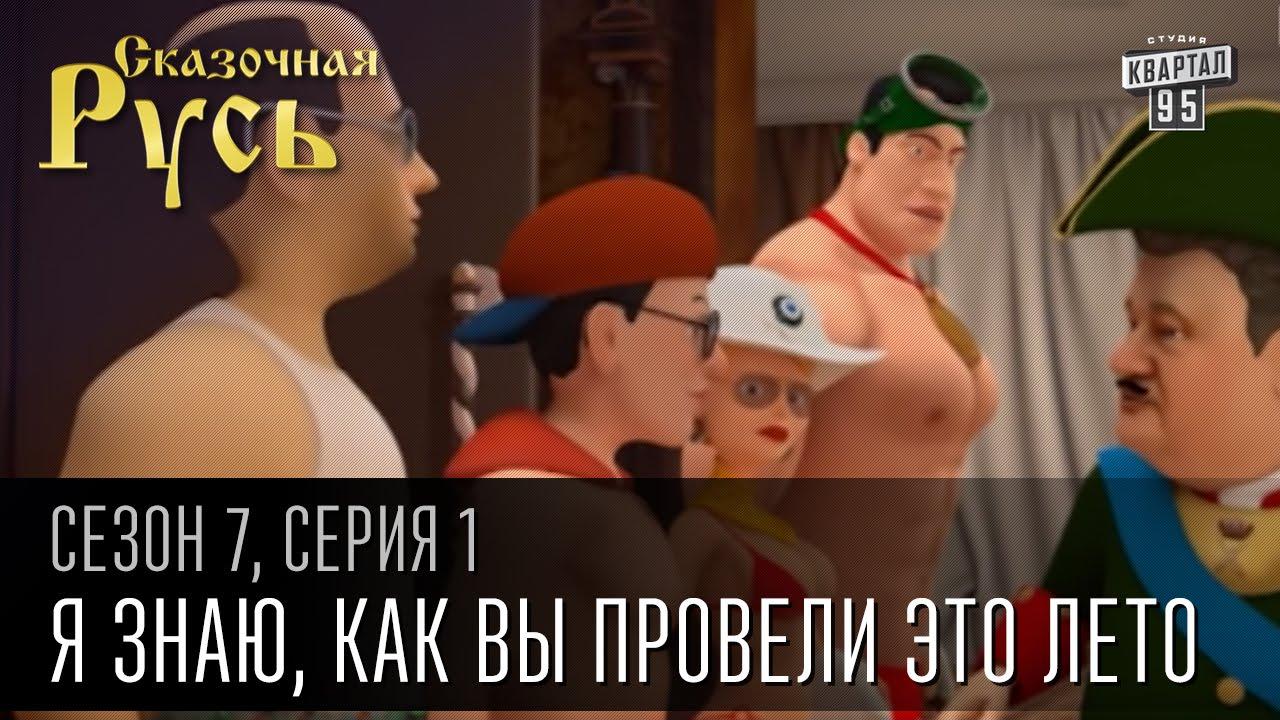 сказочная русь 3 сезон скачать бесплатно через торрент