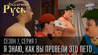 Сказочная Русь 7 сезон, серия 1 | Люди ХА | Я знаю, как вы провели это лето