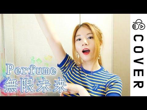 Perfume 「無限未来 (Mugen Mirai)」 | Raon Lee x Universal Music