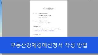 [문박사의 강의실] 부동산강제경매신청서
