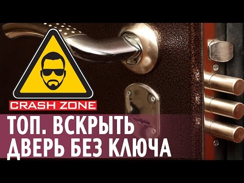 ТОП способов вскрыть дверь без ключа | CRASH ZONE | Open the door without a key