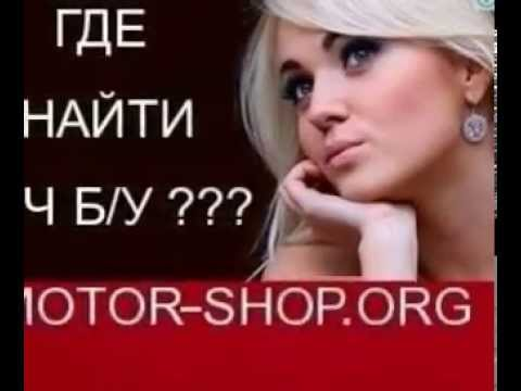 Автозапчасти бу из Польши.