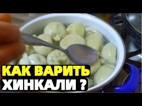 Хинкали как готовить сколько варить в кастрюле ?