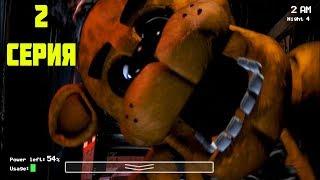 ПРОШЕЛ 3 НОЧЬ ФНАФ 1 Five Nights At Freddy S