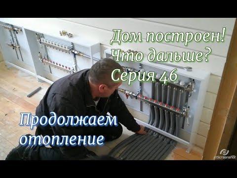 Дом построен. Что дальше? Проводим отопление, воду и канализацию! Серия 46