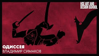 Одиссея | Владимир Симаков | Школа дизайна НИУ ВШЭ