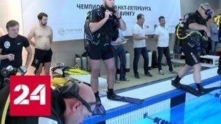 Сергей Миронов стал дайвером - Россия 24