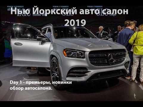 Нью Йоркский автосалон 2019 - полная версия, новый Mersedes, Subaru...