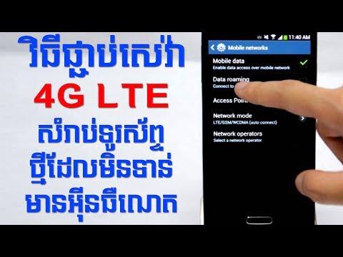 របៀបផ្ជាប់ 4G LTE ពេលទិញទូរស័ព្ទថ្មីដោយដើរលឿន | How to connect 4G LTE for new Mobile