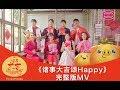 أغنية 2019贺岁MV: 《诸事大吉颂Happy》完整版