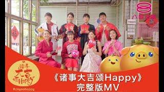 2019贺岁MV: 《诸事大吉颂Happy》完整版
