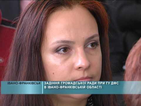 Засідання громадської ради при ГУ ДФС в Івано-Франківській області