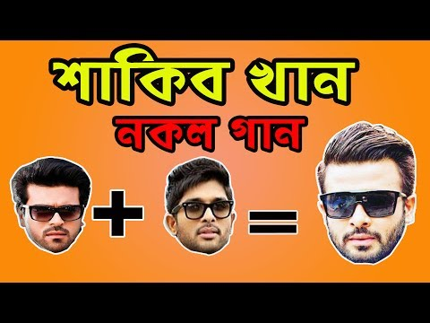 Shakib Khan New Bangla Movie Copied Song !!! Episod : 1