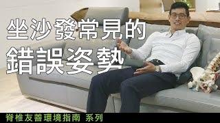坐沙發常見的錯誤姿勢(中文字幕)