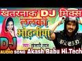 Lalki Odhaniya Chatkar  New Bhojpuri Song Dj Mix }{Akash Babu Hi Tech Kaidaha Khurd Kauriram Gkp}