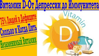 Витамин D (Д) - Улучшение Настроения, Иммунитета, польза для Кожи, Волос и Ногтей !