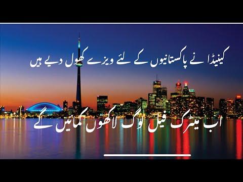 Canada Visa For Pakistani / Canada Immigration 2020 Good News For Pakistani