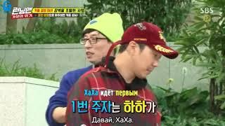 Бегущий человек. Ер 377. RM - HaHa and Song Ji Hyo
