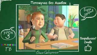 Потомучка без Ашибок 03. Будь здоров. Уроки русского языка
