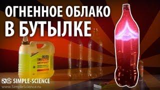ОГНЕННОЕ ОБЛАКО В БУТЫЛКЕ - химические опыты