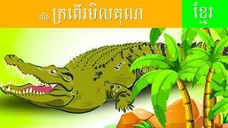 ក្រពើរមិលគុណ - រឿងព្រេងនិទានខ្មែរ - រឿងនិទានកុមារ  - Khmer Fairy Tales - Full HD