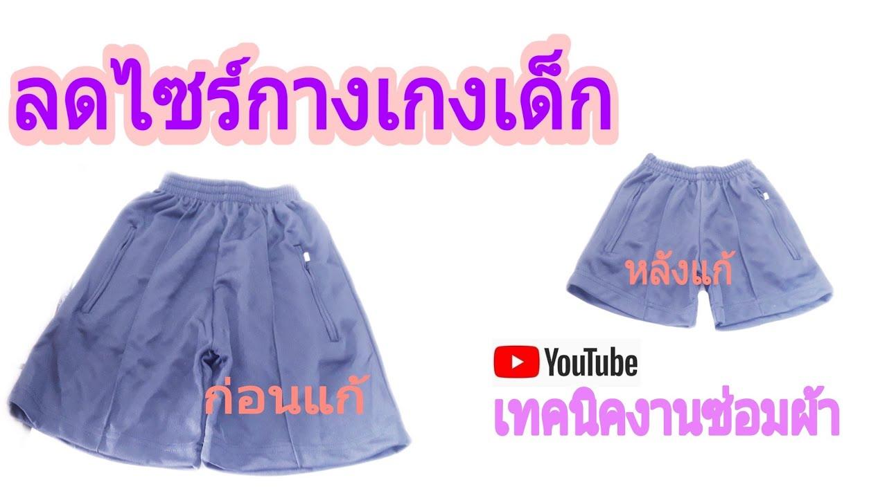 ย่อส่วนกางเกงเด็ก #แก้ทรงกางเกง #เทคนิคงานซ่อมผ้า