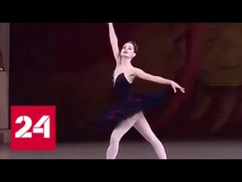 В труппу Большого приняли внучатую племянницу Матильды Кшесинской - Россия 24
