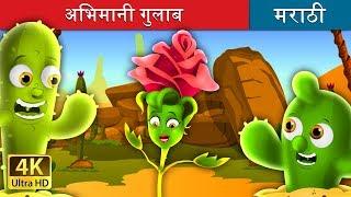 घमंडी गुलाब | अभिमानी गुलाब | Marathi Goshti | Marathi Fairy Tales