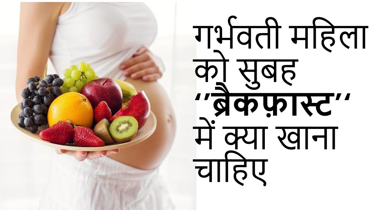 Know what pregnant women should do in breakfast