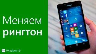 Как поменять мелодию звонка на Windows 10 Mobile (Windows Phone)