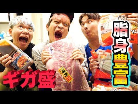 超ギガ盛りの豚肉を食い切りたいんじゃ!!!!