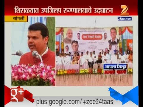 Sangli | CM Devendra Fadanvis | On Medical Emergency