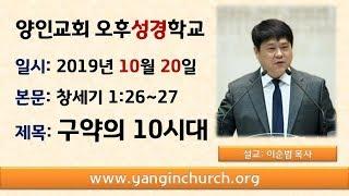 성경학교(3), 구약의 10시대 - 2019년10월20…