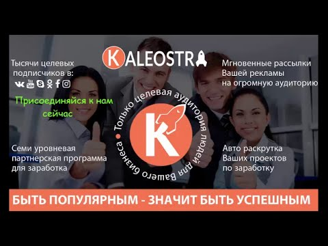 KALEOSTRA  Раскрутка Youtube, ВКонтакте Ok Ru