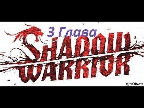shadow warrior обзор