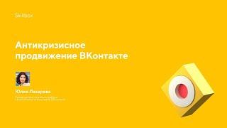 Антикризисное продвижение ВКонтакте