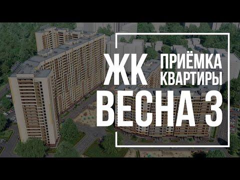 Приёмка квартиры в ЖК «Весна 3»
