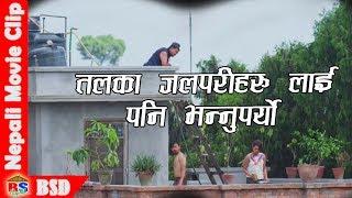 तलका जलपरी हरु लाई पनि भनु पर्यो || Nepali Movie Clip || Lukamari