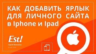 как добавить ярлык для личного сайта в Iphone и Ipad