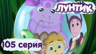 Лунтик и его друзья - 105 серия. Комната смеха