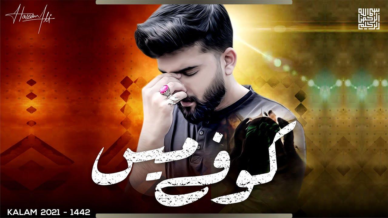 Kufay Mein | Hassan Ali | Nohay 2021 | 21 Ramzan Noha 2021 | Mola Ali Noha 2021