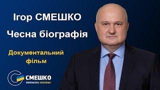 Игорь Смешко. Честная Биография. Документальный фильм