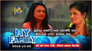My Family | Susila Kottage with Damitha Abeyratne - 02nd October 2016
