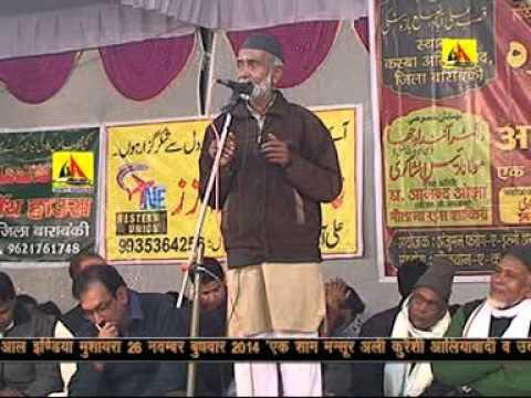 Sarwar Bilahatri ALL INDIA MUSHAIRA ALIABAD BARABANKI 2014