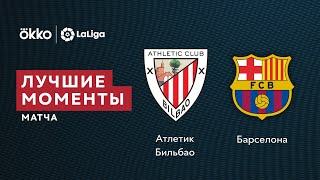 21 08 21 Атлетик Барселона Лучшие моменты матча