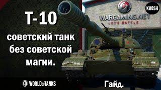 Т-10  -  Советский танк без советской магии  -  Гайд